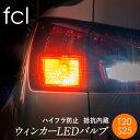 fcl LEDウインカー ハイフラ防止 抵抗内蔵 T20 S25 LEDバルブ アンバー 2個セット