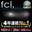 HID 【fcl.製】35W H4 Hi/Loスライド切替式 HIDキット(リレー付き/リレーレスからご選択)【安心1年保証】HID HIDキットHID h4 キット