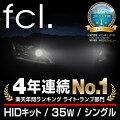 【2/21まで7周年イベント開催中】fcl HID 35W HIDキット H1 H3 H3C H7 H8 H11 HB3 HB4 HIR2 3000K 6...