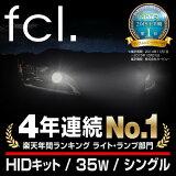 fcl 35W H11 HIDキット【安心1年保証/ヘッドライト・フォグランプのHID化におすすめ】HID h11 キット HIDキット