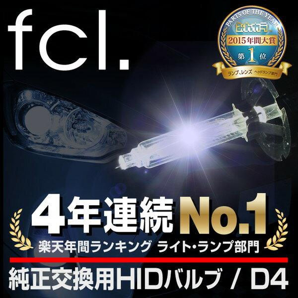 fcl HID D4R D4S 純正交換用HIDバルブ 新型のHID装着車対応 【安心1年…...:fcllicoltd:10000005
