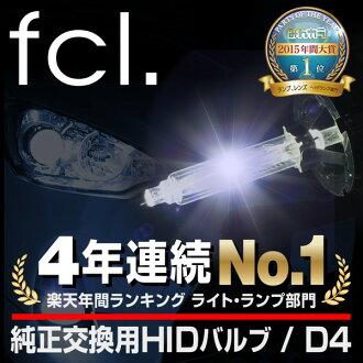fcl. 35W D4R/D4S HID Xenon Replacement Light Bulbs 2pcs