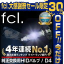 fcl HID D4R D4S 純正交換用HIDバルブ 新型...
