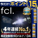 fcl HID D4R D4S 純正交換用HIDバルブ 新型...