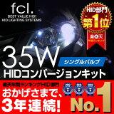 HID キット バルブ★年間ランキングHIDで1位獲得★名実ともに売れているHIDキット【fcl.製】35Wシングルバルブ H1/H3/H3C/H7/H8/H11/HB3/HB4【