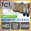 fcl HID【加工なし】純正型55Wバラスト パワーアップHIDキット(D4S/D4R対応) 純正HID装着車用 6000K 8000Kからお選びいただけます...