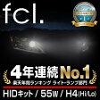 【エントリーでポイント18倍&レビューで500ポイント】fcl 圧倒的光量55W超薄型HIDキットH4 / スイフトスポーツZC31S (H17.9〜H22.8) のロービームに適合
