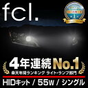 fcl HID 55WシングルバルブHIDキット H1/H3/H3C/H7/H8/H11/HB3/HB4【安心1年保証/ヘッドライトのHID化におすすめ】 HID h11 HIDキット