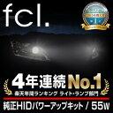 fcl 純正HID装着車の55W化HIDキット 6000K 8000Kからお選びいただけます【純正バルブ形状に合わせてバルブ選択可能(D2R/D2S/D4R/D...