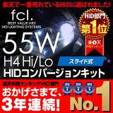 HID キット 55W H4Hi/Lo バルブ 完全防水極薄型バラスト採用!UVカットガラス採用 購入時リレーレス/リレー付を選択 【安心1年保証 HID バルブ バラスト/600