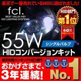 HID キット バルブ 55W超薄型バラスト シングルバルブ H1/H3/H3C/H7/H8/H11/HB3/HB4 【安心1年保証/ HIDキット / HIDバルブ / 55W