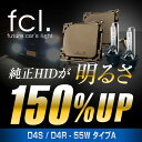 fcl HID 純正 55W バラスト パワーアップキット D4S/D4R用(6000K・8000K) アルファード、ヴェルファイア 20系/86のヘッドライトに
