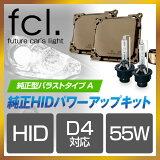 fcl HID【加工なし】純正型55Wバラスト パワーアップHIDキット(D4S/D4R対応) 純正HID装着車用 6000K 8000Kからお選びいただけます【安心1年保証】【明るさを求める方におススメ】