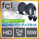 fcl HID【加工なし】純正型55Wバラスト パワーアップHIDキット(D4S/D4R対応) 純正HID装着車用 6000K 8000Kからお選び…