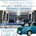 fcl キューブ(Z12 H20.11-)専用 LEDルームランプ【LED/ルームランプ/キューブ/車用品/カー用品/内装パーツ/fcl/エフシーエル/SMD】