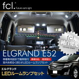 エルグランド(E52 H22/8-)専用SMDLEDルームランプ165連【LED/ルームランプ/エルグランド/車用品/カー用品/内装パーツ】