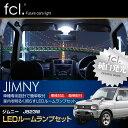 ジムニー(JB23W) 専用 SMDLEDルームランプ51連【LED/ルームランプ/ジムニー/車用品/カー用品/内装パーツ】