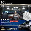 クライスラー300C SMDタイプLEDルームランプ108連【LED/ルームランプ/300C/車用品/カー用品/内装パーツ】