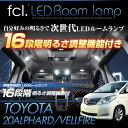 ヴェルファイア アルファード 20系 専用 LEDルームランプ リモコン16段階調整機能付き!fcl SMDLEDルームランプ