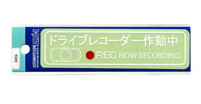 ドライブレコーダー作動中 ステッカー小【事故 あおり運転防止 サイン】
