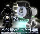 バイク用シガーソケット電源&USBシガーチャージャーセット