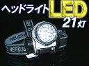 21灯 LED ヘッドランプ