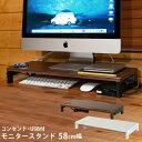 モニタースタンド コンセント・USB付 WAL(ウォールナット)【送料無料・代引き不可】