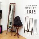 ショッピングsh-01d IRIS アンティークスタンドミラー DBR(ダークブラウン)【送料無料・代引き不可】