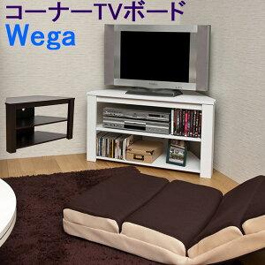 Wega コーナーTVボード WH(ホワイト)【送料無料・日