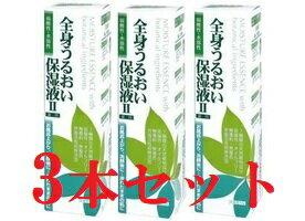 【送料無料】 全身うるおい保湿液 II 250ml 3本セット