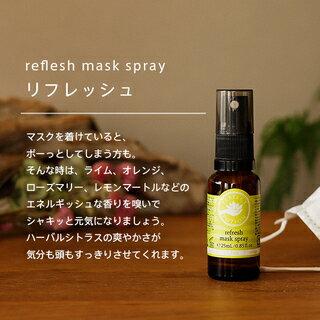 【花粉症対策の素敵なアイテム!!】【パーフェクトポーション】 リフレッシュ マスクスプレー 25ml 【PERFECT POTION】