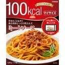 【大塚食品マイサイズ100kcalミートソース 120g【食品】【食品】