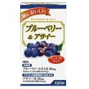 ユーワブルーベリー&アサイー120粒【健康食品】【ブルーベリー】