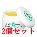 【送料無料】 銀座まるかん ゴッドハートマッサージクリーム 31g 2個セット!!