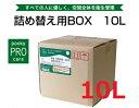【送料無料】 プーキー プロケア 詰め替え用 BOX 10L...