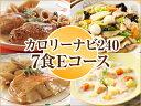 ニチレイフーズカロリーナビ2407食雅コース( Eコース)7食セット【食品】単身赴任・一人暮らしにも♪
