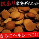 【今月の特売品!!】【送料無料】豆乳おからクッキー トリプルZEROダイエットクッキー 絶品豆乳 お...