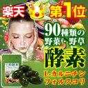 @【今だけ青汁 10包プレゼント中】【健康食品】生粋酵素ソフトカプセル90粒