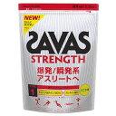 スポーツをする全てのアスリートに最適。ザバス(SAVAS)(爆発、瞬発系)ボディーメーカー プロテインタイプ1 ストレングス 袋1.2kg