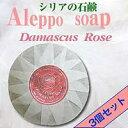 伝統の製法で作り上げたお肌にやさしいマイルドな無添加石鹸シリアの石鹸(アルファデル) ローズ 3個セット