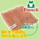 洗剤を使わず銅と水の力で頑固な汚れを落とすエコなクロス☆Froschフロッシュ エココッパークロス5枚セット