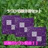 【話題☆魔女たちの22時で放映】紫根石鹸(シコンせっけん)100g 洗顔ネット付き3個セット