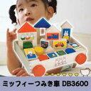 ミッフィーと遊ぼう!お子様にやさしい木のおもちゃ。ミッフィーつみき車 DB3600