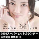 2009年アイドルカレンダー発売!あの子と1年中一緒だよ♪2009スーパーヒットカレンダー 沢井美優 MM-0915