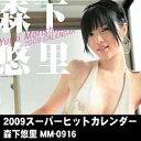 2009年アイドルカレンダー発売!あの子と1年中一緒だよ♪2009スーパーヒットカレンダー 森下悠里 MM-0916