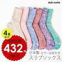 【1足108円】全8色からランダムで4足!(お色は選べません) アウトレット!日本製メンズスラブソックス