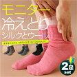 冷え取り 靴下 2足セット カラー絹100% ウール100% (43004193)【nukunuku】【メール便可】冷え取り靴下 冷えとり靴下 シルク
