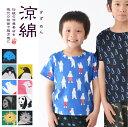 涼綿(すずめん)子供Tシャツ 伸縮する綿クレープ素材のキッズTシャツ(3625)