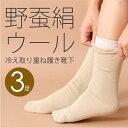 冷え取り靴下 冷えとり靴下 3足セット 冷えとり靴下 シルク 冷えとり靴下 ワイルドシルクとウールの3足セット かかとなし(4265)【nukunuku】【メール便可】