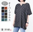 オーバーブラウス レディース 女性用 婦人用 トップス ブラウス 綿 コットン 日本製 涼綿
